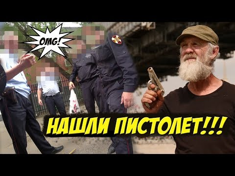 БЕЗДОМНЫЙ ДЕДУШКА ВЫЛОВИЛ ПИСТОЛЕТ в МОСКВА-РЕКЕ | СДАЛ в ПОЛИЦИЮ