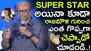 RajiniKanth About S S Rajamouli Baahubali    Rajinikanth About Telugu Heros    2.0 Trailer    NSE