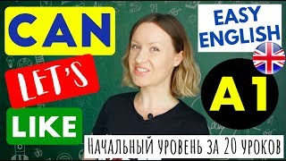 Глагол CAN/CAN'T, фразы с LET'S и конструкции с LIKE/HATE/DON'T MIND | Easy English A1 УРОК 8