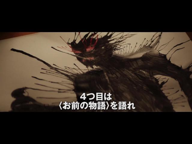 映画『怪物はささやく』ショート予告編