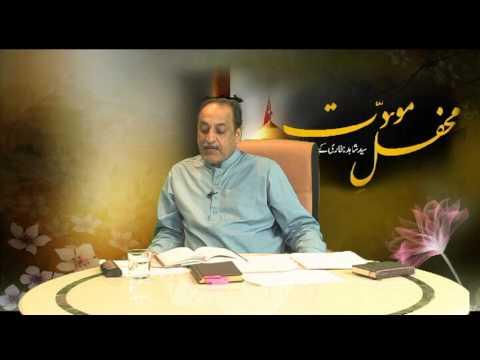 MEHFIL MAWADDAT  27 08 13 PART 01