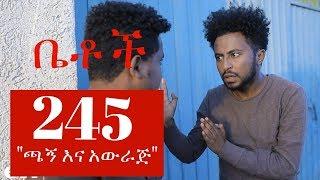 Betoch Drama – Part 245 (Ethiopian Drama)
