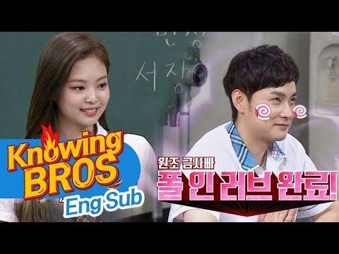 (금사빠) 제니(JENNIE), 의미심장 고백에 보조개 깊게 파인 경훈(Kyung Hoon)이♥ 아는 형님(Knowing bros) 87회