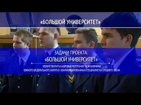 СПО  на базе ГМУ имени адмирала Ф.Ф. Ушакова