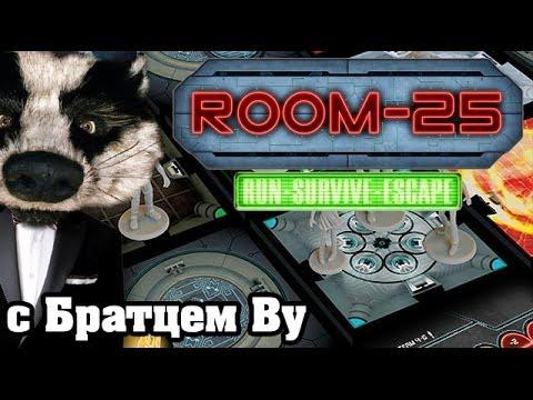 Room-25 - настольная игра с Братцем Ву