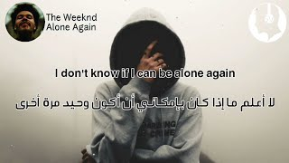 The Weeknd - Alone Again (lyrics) | مترجمة للعربية