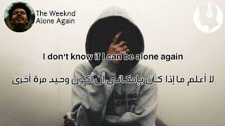 The Weeknd - Alone Again (lyrics)   مترجمة للعربية
