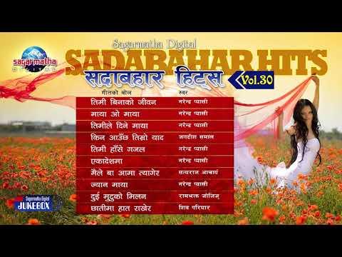 Sadabahar Hit Nepali Juke Box | Evergreen Hit Nepali Songs Jukebox