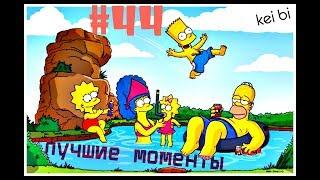 #44 Симпсоны 9 сезон 19,20,21,22 эпизод лучшие моменты