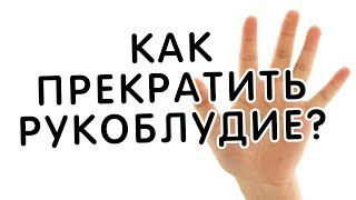 как прекратить рукоблудие.  о.Максим Каскун