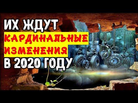 Жизнь некоторых знаков зодиака в 2020 году подвергнется кардинальным изменениям | Астрора