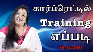 கார்ப்பரேட் Training இப்படியா இருக்கும் | ஆங்கிலம் சுலபமா பேச முடியாதா? | Tamil Vidhai