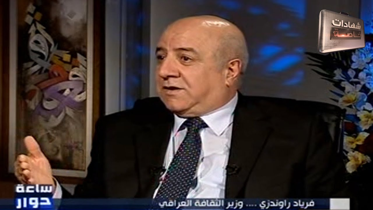 لقاء فرياد راوندزي وساعة حوار في شهادات للتاريخ مع د.حميد عبدالله 2015