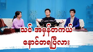 Myanmar Gospel Skit 2019 (သင် အမှန်တကယ် နောင်တရပြီလား)