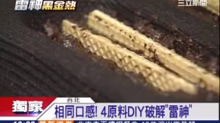 三立獨家/相同口感! 4原料DIY破解「雷神巧克力」|三立新聞台 thumbnail