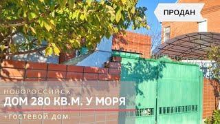 Продам дом с гостевым домом у МОРЯ в Новороссийске!