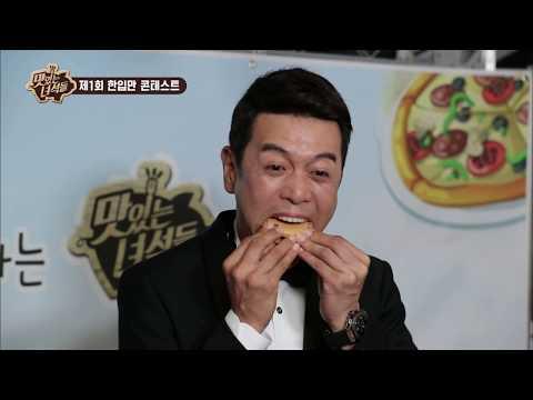 Download Youtube: 노익장 뿜뿜! 김대희 불굴의 대왕마카롱 먹방! [맛있는 녀석들 Tasty Guys] 한입만 콘테스트