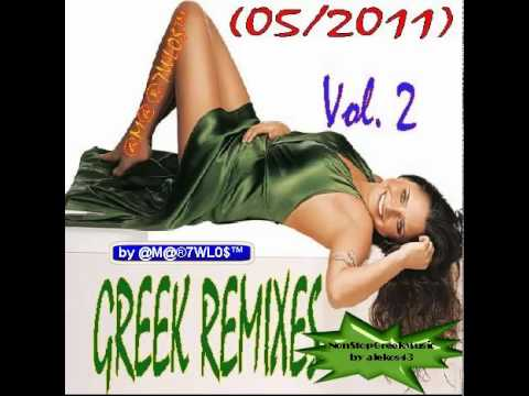 Greek Remixes NonStop May 2011 Vol 2 [ 3 of 4 ] NonStopGreekMusic