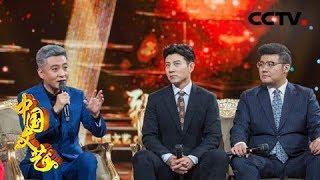 《中国文艺》 20200111 向经典致敬 本期致敬——中央电视台 春节联欢晚会| CCTV中文国际