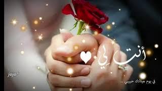 حالات واتس اب2020 تهنئة عيد ميلاد زوجي /أجمل تهنئة للزوج بجودة عالية/أجمل معايدة للزوج