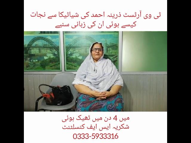 adjustment by chiropractor Aamir Shahzad ٹی وی آرٹسٹ ذرینہ احمد کی شیاٹیکا سے نجات