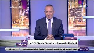 عاجل || الجيش الجزائري يطالب بوتفليقة بالإستقالة فورا