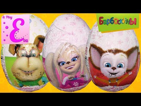 Барбоскины шоколадные яйца распаковка Eva and Play