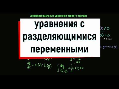2. Дифференциальные уравнения с разделяющимися переменными. Часть 1.