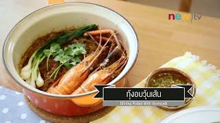 CIY - cook it yourself EP16 [3/3] มือใหม่ก็เข้าครัวได้ : กุ้งอบวุ้นเส้น 22/11/14