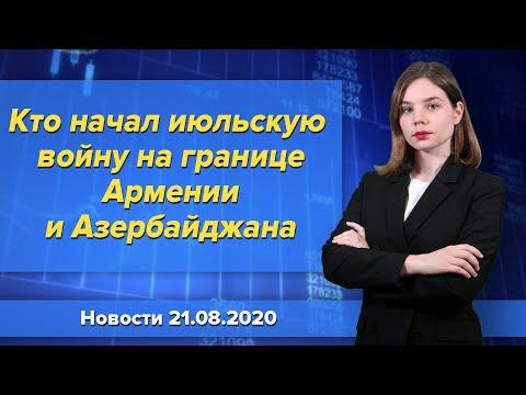 Кто начал июльскую войну на границе Армении и Азербайджана. Новости