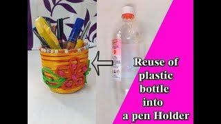 #Craft No 1 ! Reuse of plastic bottle into Beautiful pen holder