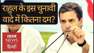 Rahul Gandhi's minimum income scheme and how will it work?(BBC Hindi)