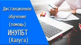 ИНУПБТ (Калуга): дистанционное обучение, личный кабинет, тесты.
