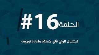 الحلقة 16# استقبال الواي فاي لاسلكيا واعادة توزيعه
