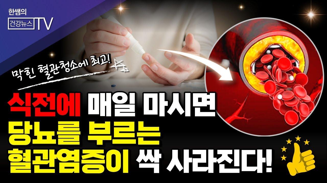 막힌 혈관을 청소하고 혈관염증까지 없애주는 마법의 주스! 식사 전에 꼭 챙겨 드세요!