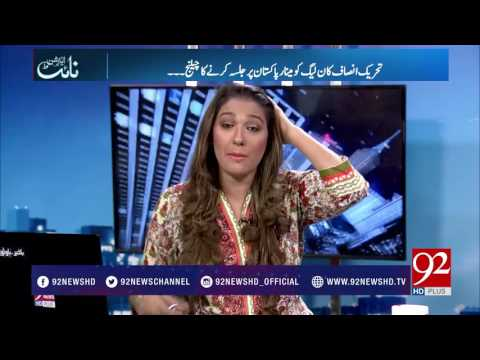 Night Edition - 06 August 2017 - 92NewsHDPlus