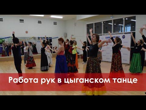 Видеоуроки цыганский танец работа руками