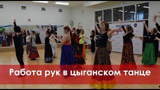Работа рук в цыганском танце