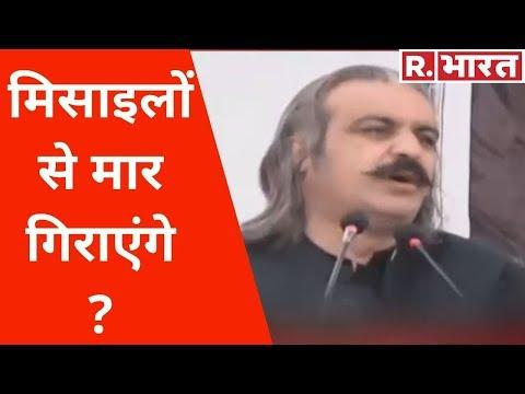 imran-के-धमकीबाज़-मंत्री-की-गीदड़भभकी,-कहा--'जो-भारत-के-साथ-वो-हमारे-दुश्मन'