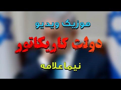 موزیک ویدیو ی ضد صیهونیستی دولت کاریکاتور -  نیما علامه