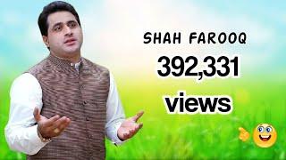 Singer Shah Farooq Ala Wash Ala Jaar 2019 | Pashto New Hd Song 2019