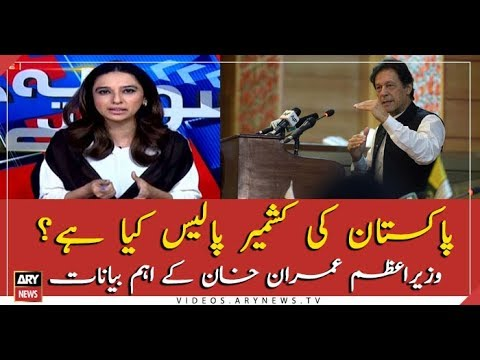 What is Pakistan's Kashmir policy, PM Imran Khan's important statements