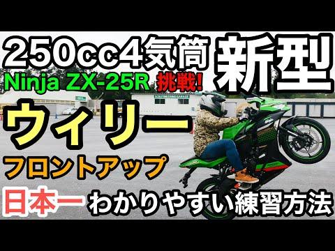 【現実的なウイリーのやり方④】フロントアップを制する者はウイリーを制す!初心者向けバイクウイリー映像 エクストリームバイク バイクスタント 250cc 4気筒 最新バイク【 ZX25R 】