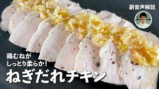【特別新企画!本人副音声解説】鶏むね肉が最高にしっとり柔らか!時短でヘルシー!ねぎだれチキンの作り方