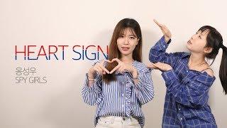 Ong Seong Wu Heart Sign