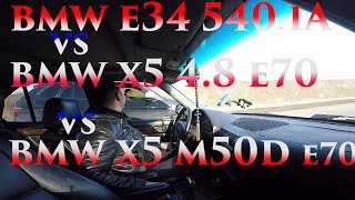 BMW E34 (540) VS BMW E70 (4.8) VS BMW E70 (M50D)!!! BMW E34 DRAG BLOG 5