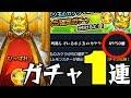 【モンスト】みなと日記 #5 ガチャ1連してサンダルフォン当てる!!!