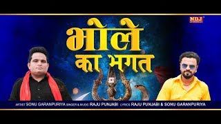 Bhole Ka Bhagat Raju Punjabi भोले मेरी भक्ति में कमी नहीं से Sonu Garanpuriya Kawad 2019