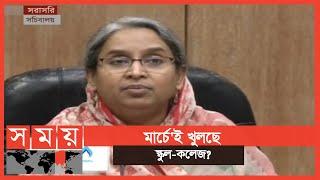 স্কুল-কলেজ নিয়ে যা বললেন শিক্ষামন্ত্রী | School College Open Bangladesh | Dipu Moni | Somoy TV