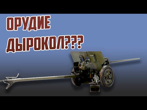 Пушка ЗиС-2 - Невоспетый шедевр артиллерии  СССР!